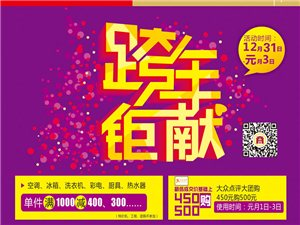 商之都・滁州商厦喜迎元旦,距惠新年!