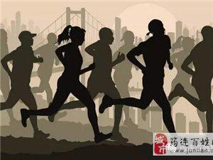 """筠连""""马拉松""""起跑了,想参与的朋友们快来加入吧!"""