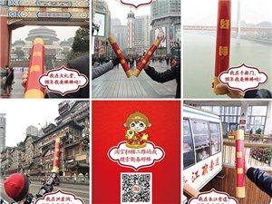 哈哈哈,重庆就这样被这群逗比玩坏了!