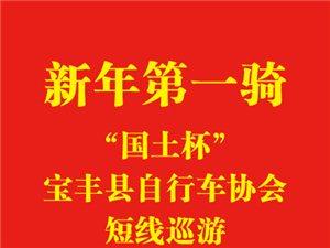 宝丰县自行车协会新年第一骑
