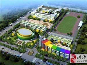 洪泽县实验小学及幼儿园工程项目进展