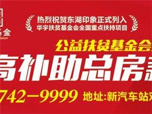 置业东湖印象,最高补助总房款50%