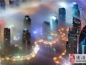 美!雾中的迪拜 五彩斑斓美如仙境!