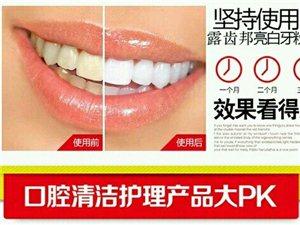 有没有人用过露齿邦牙粉呢