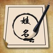 中国最易重复50个姓名你在里面吗?