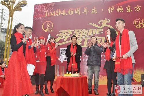 热烈祝贺FM94.6电台周年庆暨伊顿东方【奔跑吧·红包】圆满落幕!