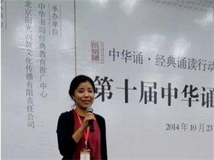 """涡阳六中穆影老师获选""""中华优秀传统文化教育2015年度人物"""""""