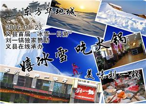 """嬉冰雪、吃火锅――义县首届""""超值冰雪一日游""""喊你集合啦!"""