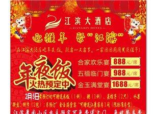 地球人已经阻挡不了扶绥人去江滨大酒店吃年夜饭啦!!!