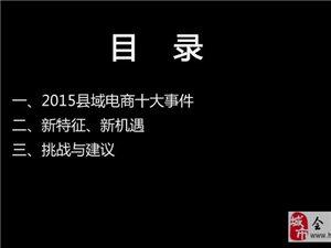 【重磅PPT干货】县域电商火了!30页PPT解读2015大变局!