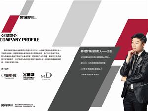 XEG电竞职业联赛诚招城口代理