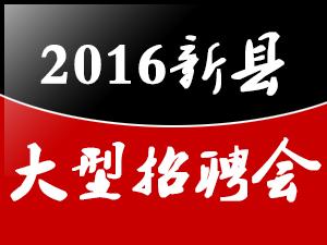 """2016新�h首�谩盎ヂ��W+就�I""""大型人才招聘��"""