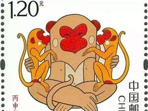 猴年生肖邮票发行