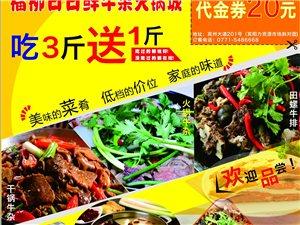 福柳日日鲜牛杂火锅城吃3斤送1斤,分享到朋友圈即可领取20元代金券!