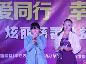 """高州巾帼志愿者协会举行""""与爱同行 幸福相约""""炫丽慈善晚会"""