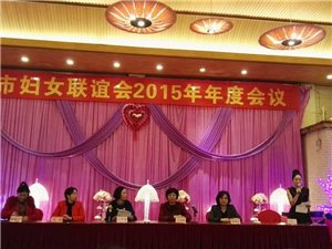 高州市妇女联谊会召开2015年年会