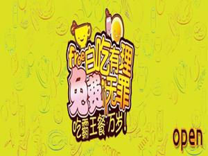 """霸王餐"""