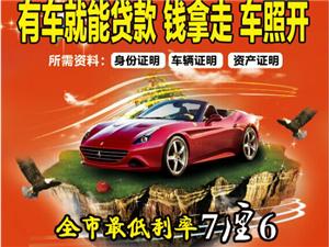 抚州鑫旺福金融—您身边的车贷专家