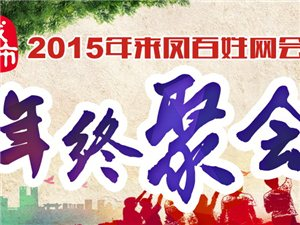 来凤百姓网2015年年终聚会活动