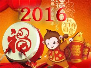 澳门太阳城注册网站2016年迎新春网友聚会