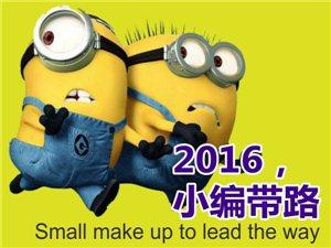 2016,小编带路
