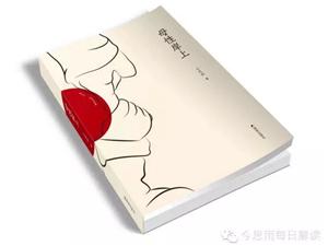 咱澳门金沙网址走出去的作家今思雨,他出版的小说《母性岸上》欣赏推荐