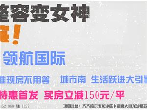 博大・领航国际只卖踏实房的开发商 2016新春特惠买房立减150元/�O