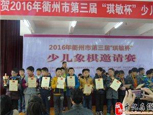 """2016年衢州市第三届""""琪敏杯""""少儿象棋邀颁奖典礼图片"""