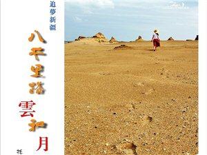 (青海)柴达木盆地——神奇的雅丹地貌