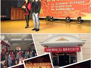 枝江市冬泳协会猴年迎春联谊邀请书