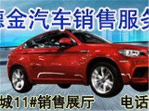玉门德金汽车销售服务有限公司