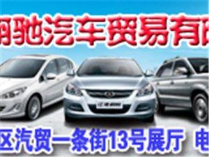 玉门市翔驰汽车贸易有限责任公司
