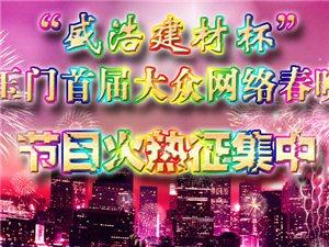 """""""盛浩建材杯""""玉门首届大众网络春晚"""