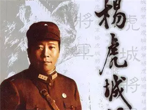 【武功故事】杨虎城将军在武功