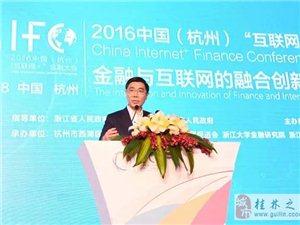 """工行董事长姜建清在""""互联网+""""金融大会的演讲"""