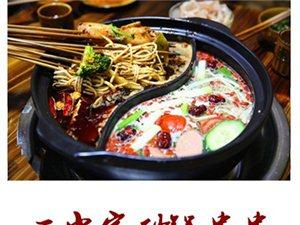 舌尖上的凤翔免费试吃第35站:二当家砂锅串串