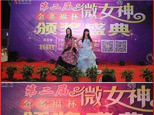 """南溪第二届""""金多福""""杯微女神评选活动颁奖晚会盛况!"""