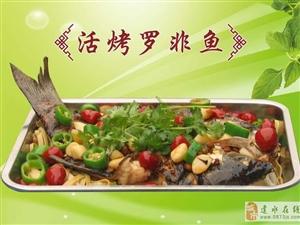 建水傣式烤青鱼,招牌烤鱼味儿!