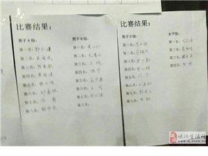 """峡江县2016""""庆元旦宜源杯""""羽毛球赛"""