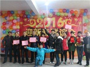 丰都自行车协会举办迎新春联谊活动