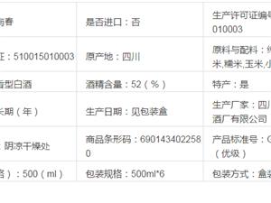 剑南春金剑南k6 500L  现强势入驻澳门太阳城官网销售