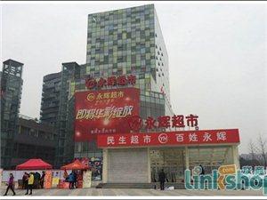 【转帖】永辉超市广汉中山大道店12月27日开业 总面积13000多平