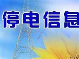 枝江市最新停电停水消息【供电热线0717-4219774】