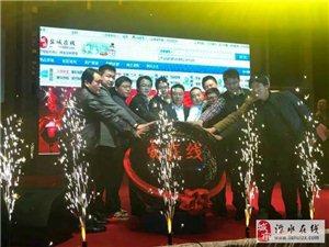 城市中国・江苏区首届高峰论坛1月8日在盐城成功举办