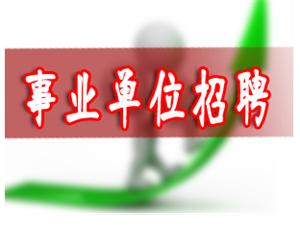 2016义县事业单位公开招聘26人公告