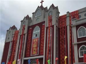 羊山基督教堂建成