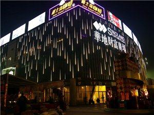 下列商铺免费吃饭了、、华地财富广场4楼免费吃饭了(图片)