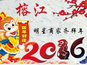 【金猴送福,分享有�Y品】2016年榕江明星品牌�R拜年