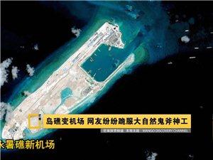 碉堡了!永暑礁逆袭成大机场,去南海旅行不是梦