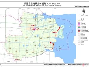 《洪泽县岔河镇总体规划(2015-2030)》成果草案征询公众意见